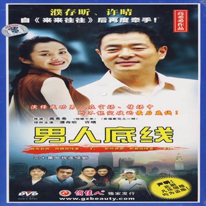 俏佳人 电视剧系列 男人底线(10碟)