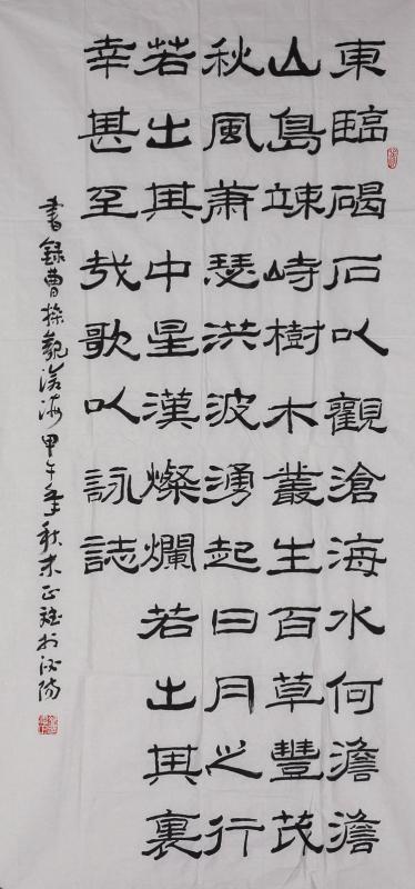 泌阳中书协会员杨正斌书法作品竖幅 曹操观沧海 隶书