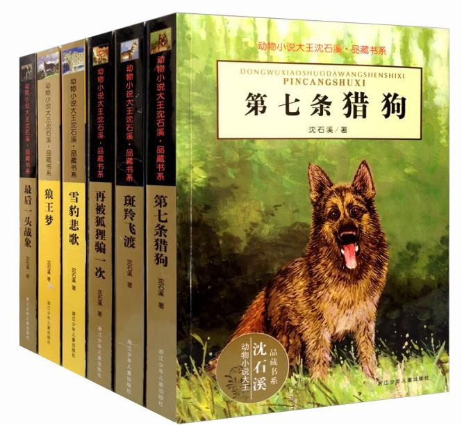 沈石溪动物小说精选全集系列作品大全 全套共6册 狼王梦 第七条猎狗 6
