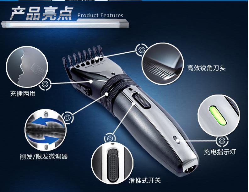 飞科理发器电推剪头发工具套装成人小孩充电动式剃刀飞剪电剪推子