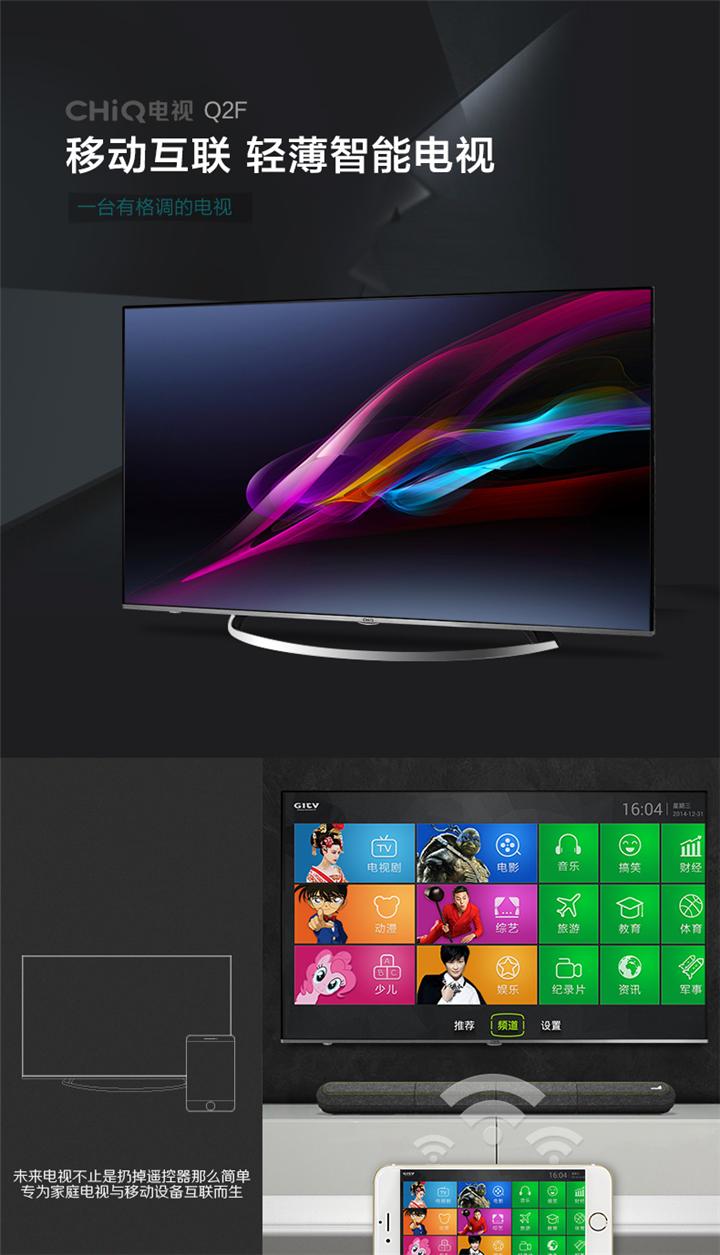 长虹彩电 43q2f 智能电视