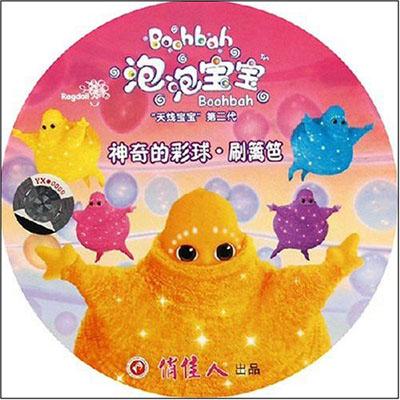 《泡泡宝宝:神奇的彩球刷篱笆》讲述了神奇的彩球 请跟着泡泡宝宝神奇