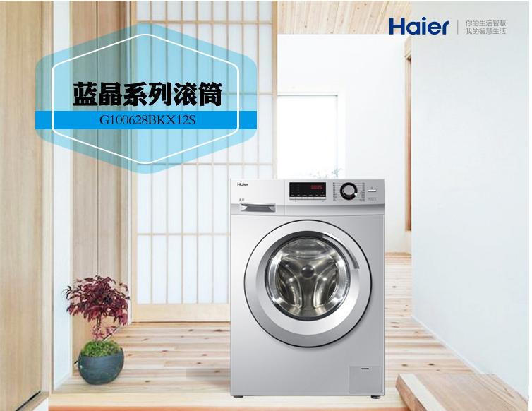 海尔(haier) g100628bkx12s 海尔全自动智能变频滚筒洗衣机 10公斤
