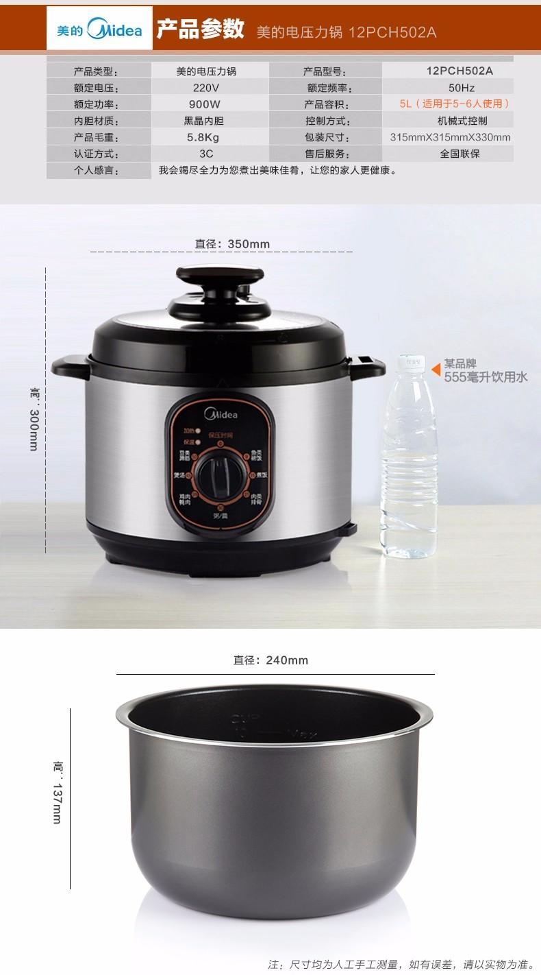 美的12pch502a电压力锅5l机械式高压锅饭煲5-6人家用