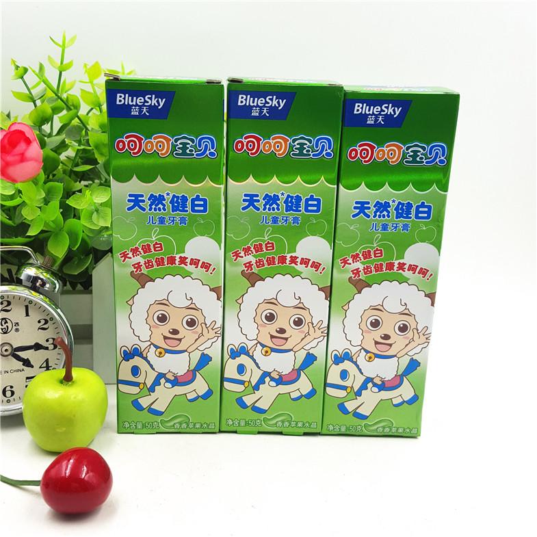 蓝天六必治天然健白儿童牙膏50g支苹果水晶可吞咽
