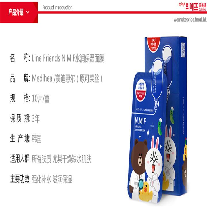韩国mediheal/美迪惠尔 水润保湿卡通动物面膜10片