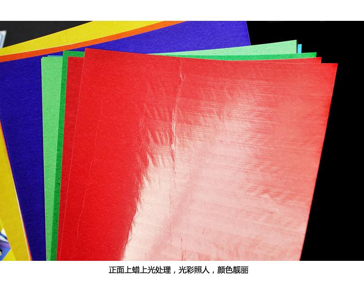 蜡光纸 彩纸 儿童手工制作材料 单张