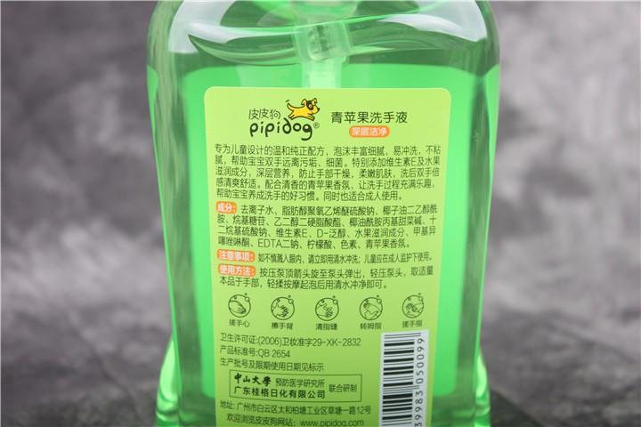 皮皮狗青苹果洗手液500ml