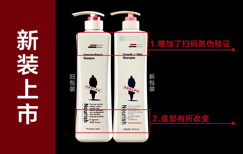 阿道夫洗发水正品滋润修护洗发乳液 德国品牌植物配方