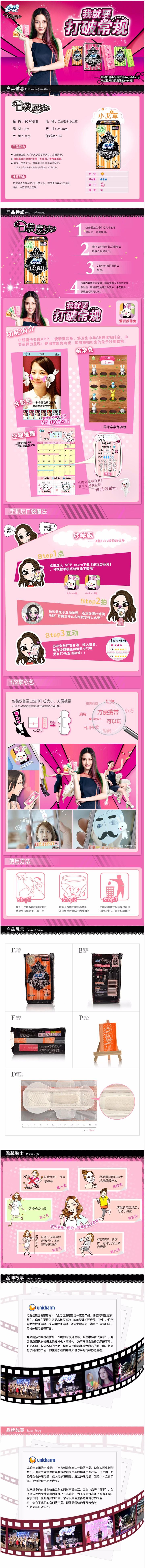 蘇菲-SOFY衛生巾口袋魔法小艾.jpg
