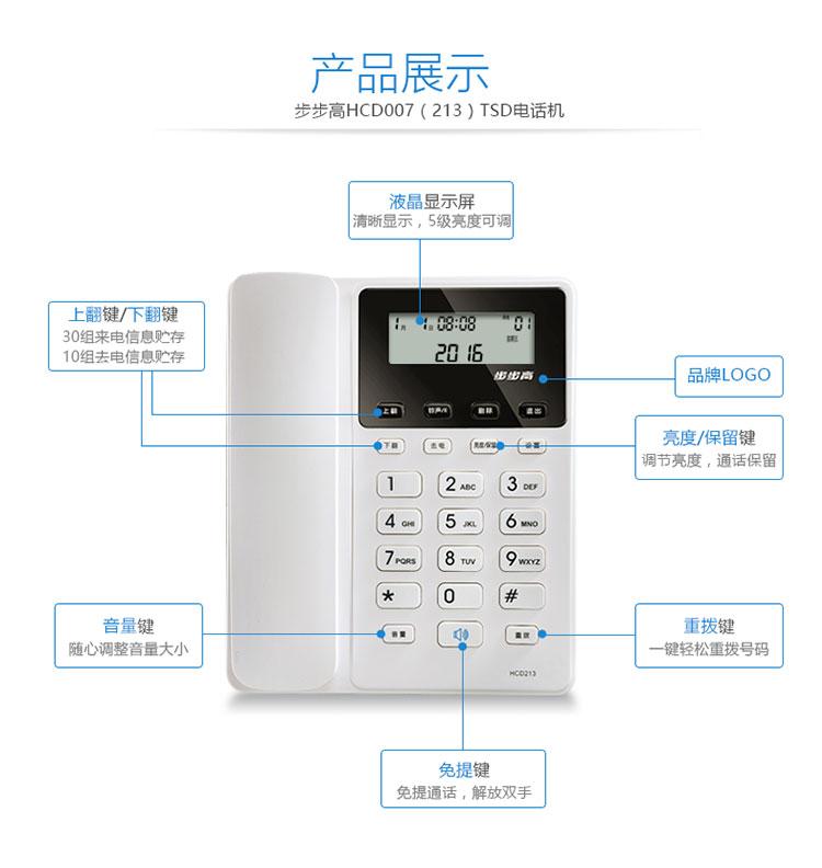 步步高(k)hcd213固定电话机免电池座机来电显示