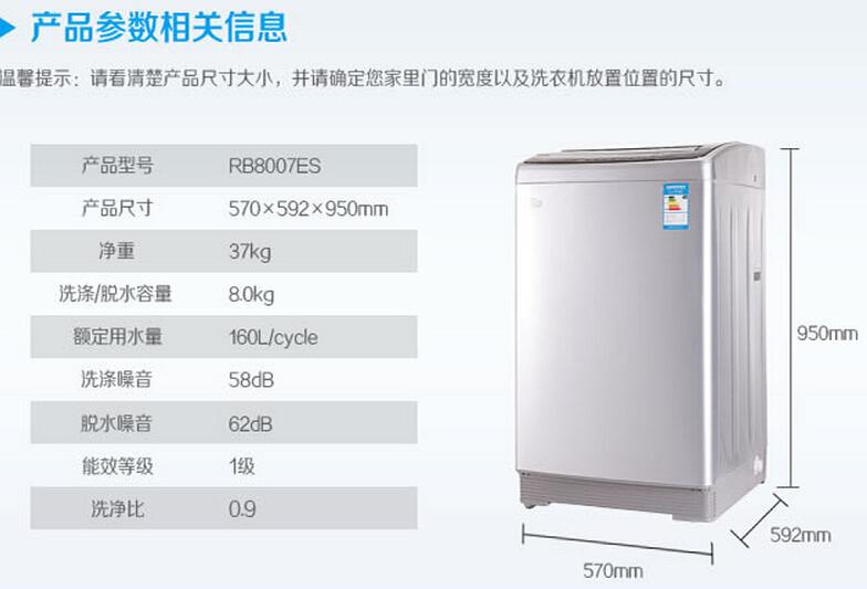 荣事达洗衣机rb8006es简便操作面板 波轮不健康洗涤