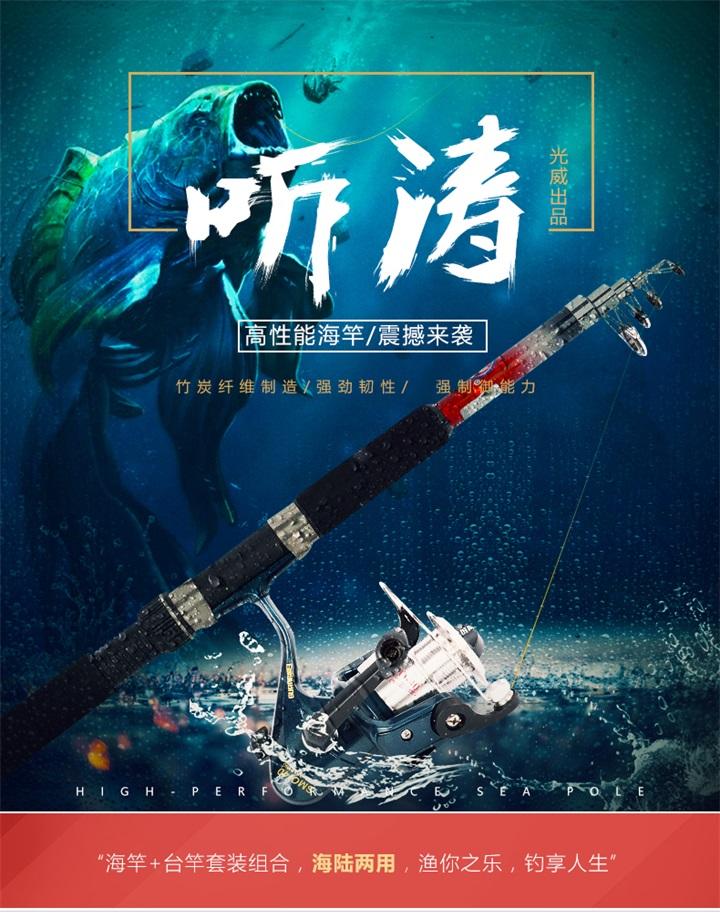 光威gw 鱼竿鱼线鱼竿套装竹山台钓竿 听涛海竿渔具伞.
