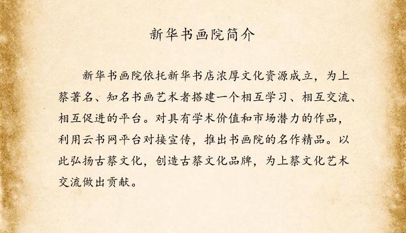 新华书画院副本.jpg